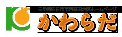 第9回全国ファミリー音楽コンクール in よっかいち 出場ファミリー募集【pickup】